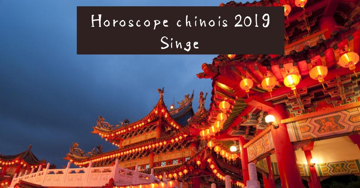 horoscope chinois singe 2019